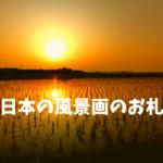 日本の風景画のお札