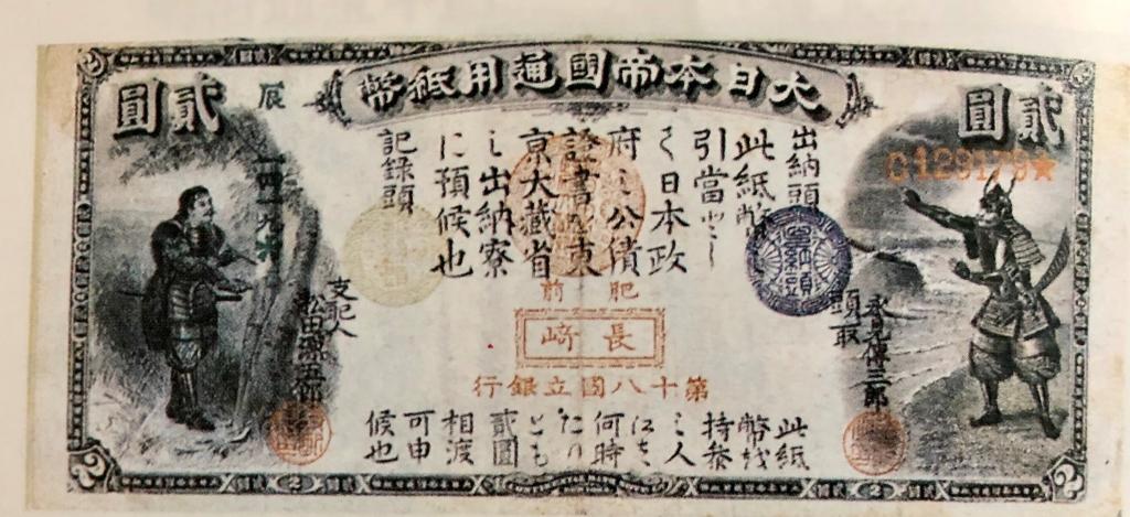 旧国立銀行券2円表