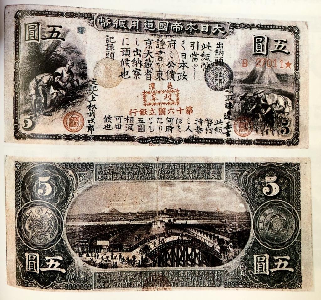 旧国立銀行券5円