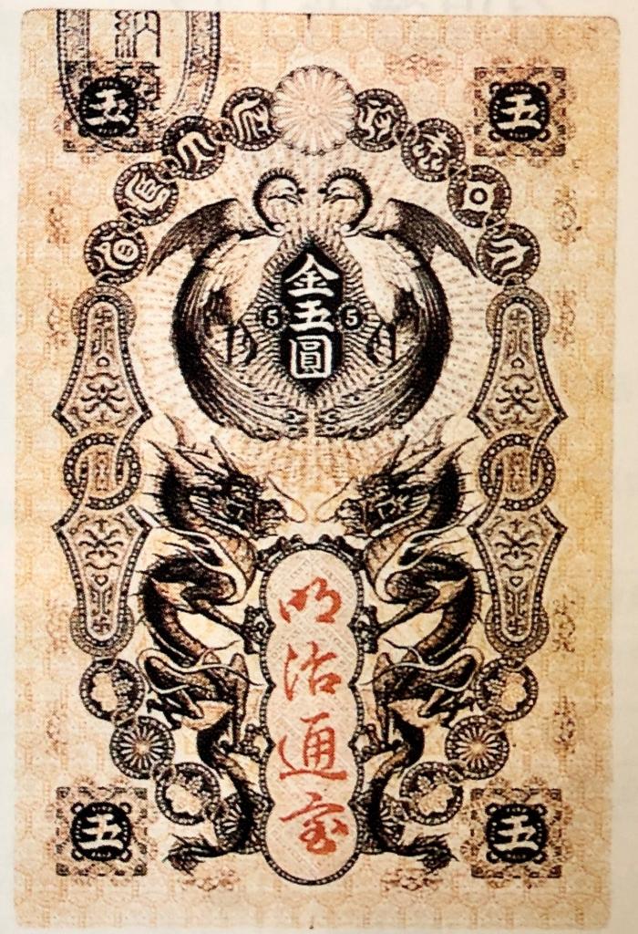 明治通宝5円