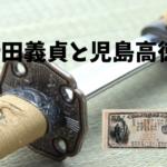 新田義貞と児島高徳