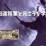 田道将軍と元こうを学ぶ
