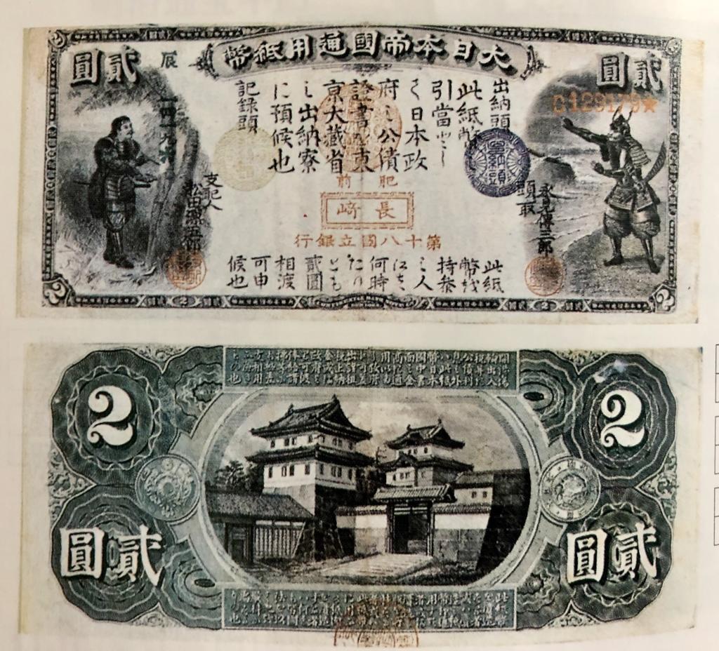 旧国立銀行券2円