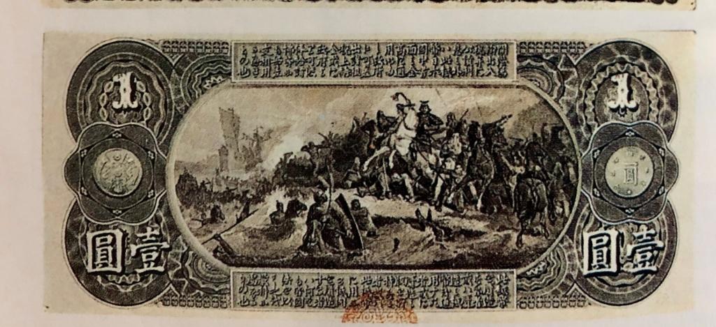 旧国立銀行券1円の裏画像