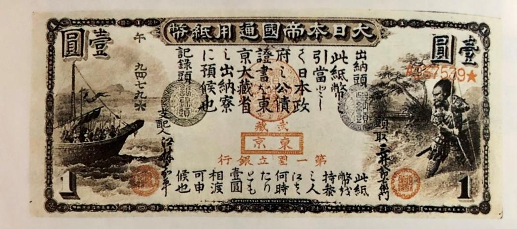 旧国立銀行券1円の表画像