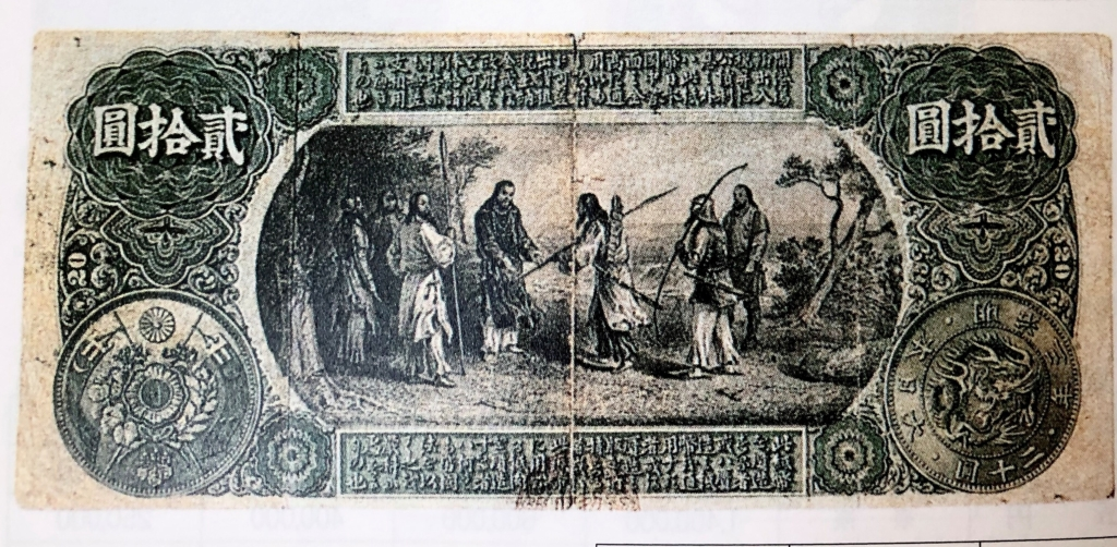 旧国立銀行券20円【裏】