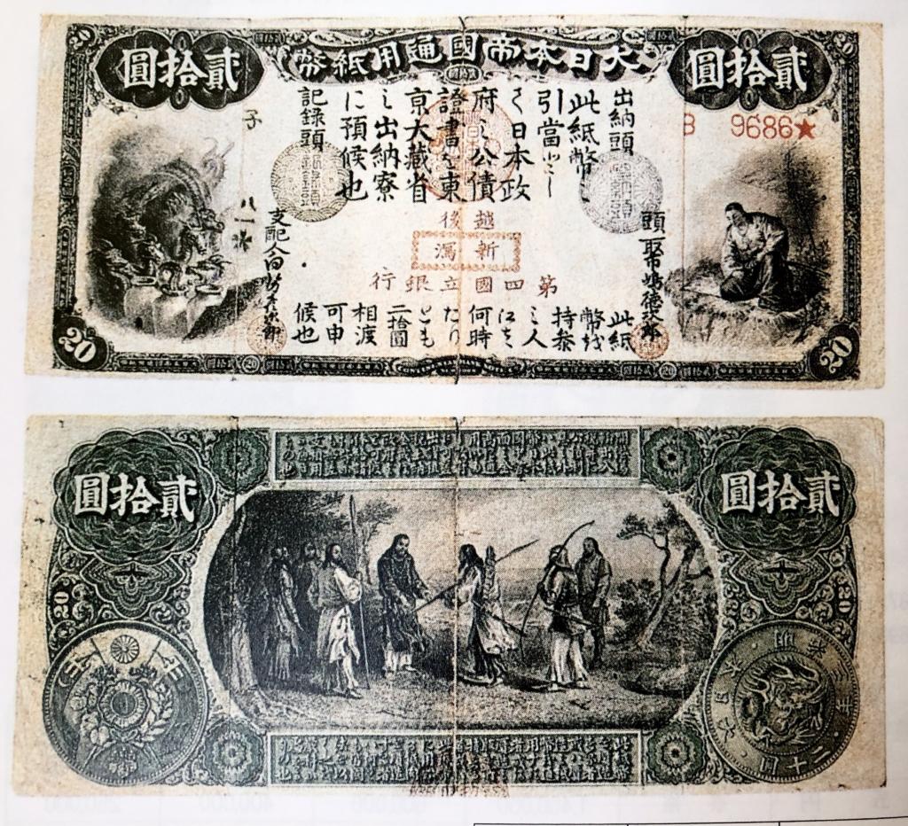 旧国立銀行券20円