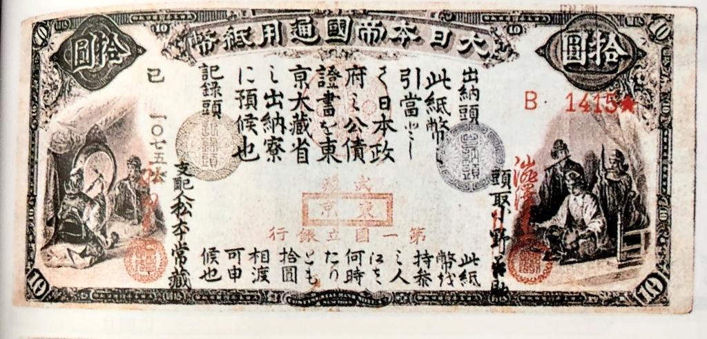 旧国立銀行10円【表】雅楽演奏