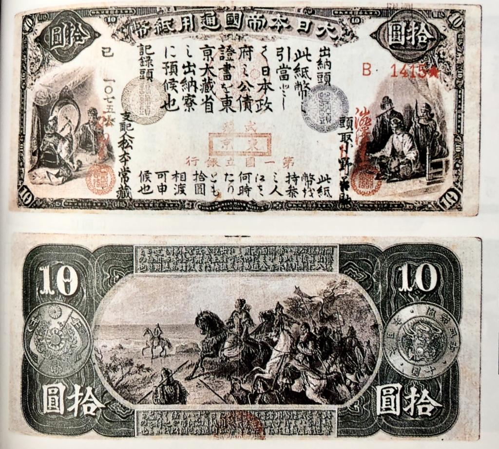 旧国立銀行10円
