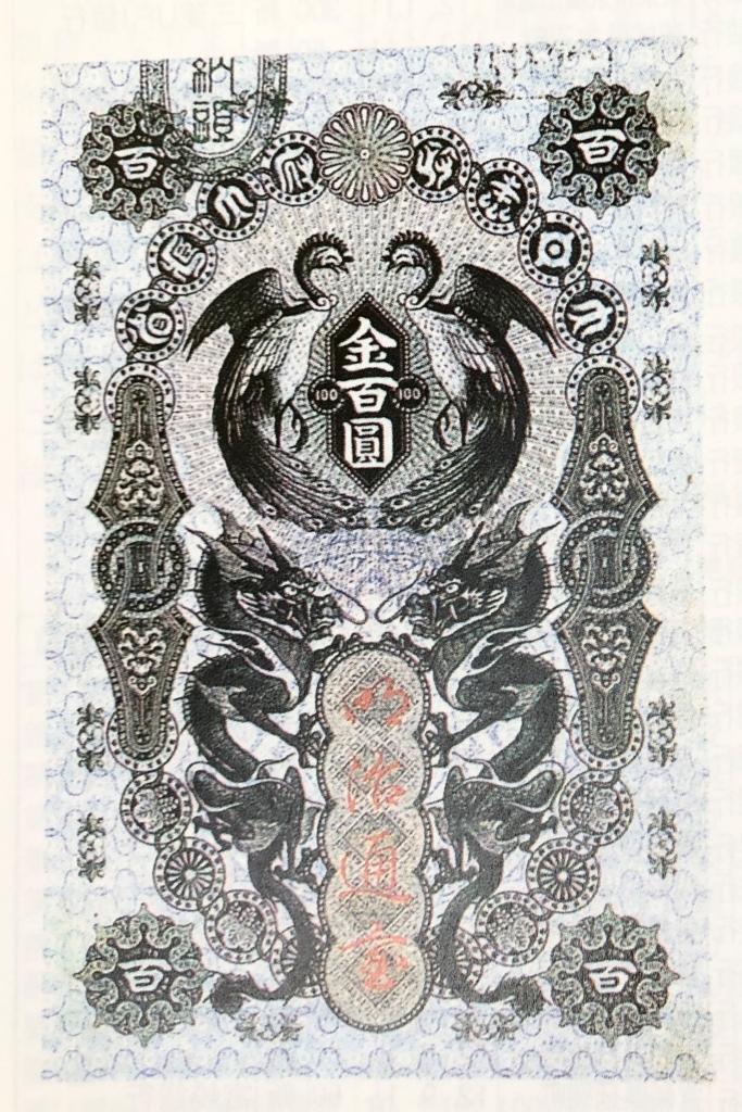 明治通宝100円