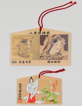 八重垣神社の絵馬