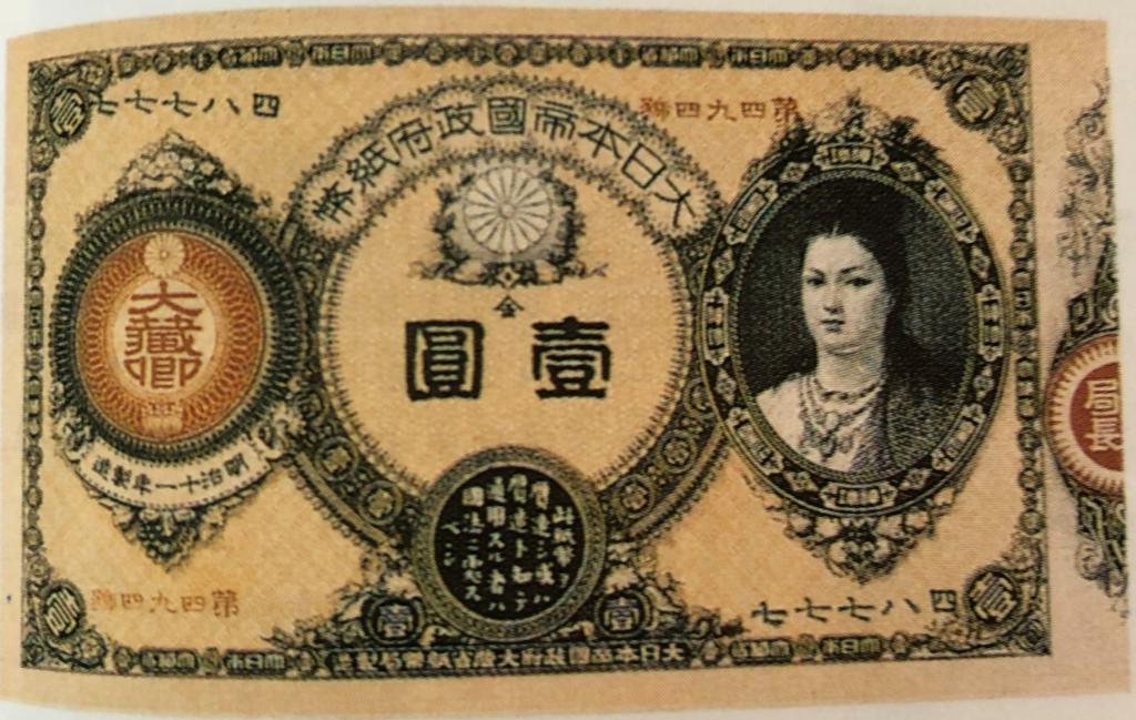 改装紙幣1円表