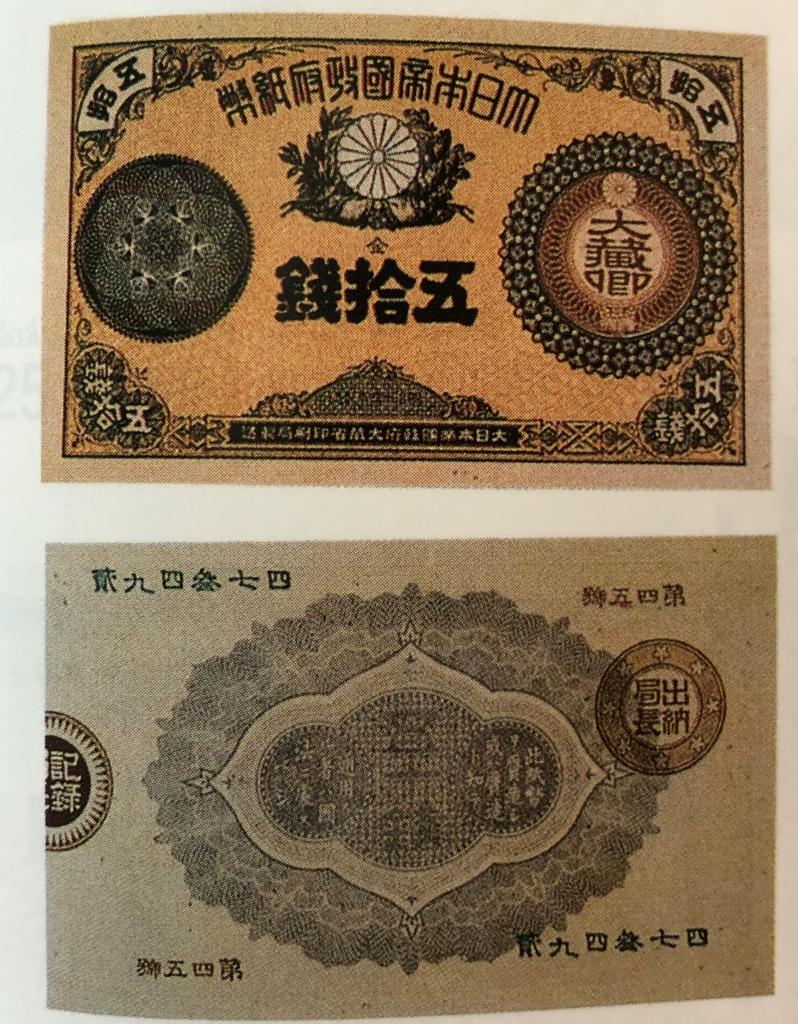 改造紙幣50銭