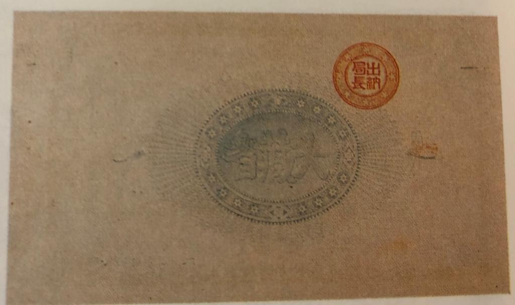 改造紙幣1円裏