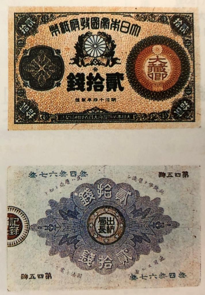 改造紙幣20銭