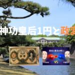 神功皇后1円と政変