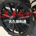 紀尾井坂の変