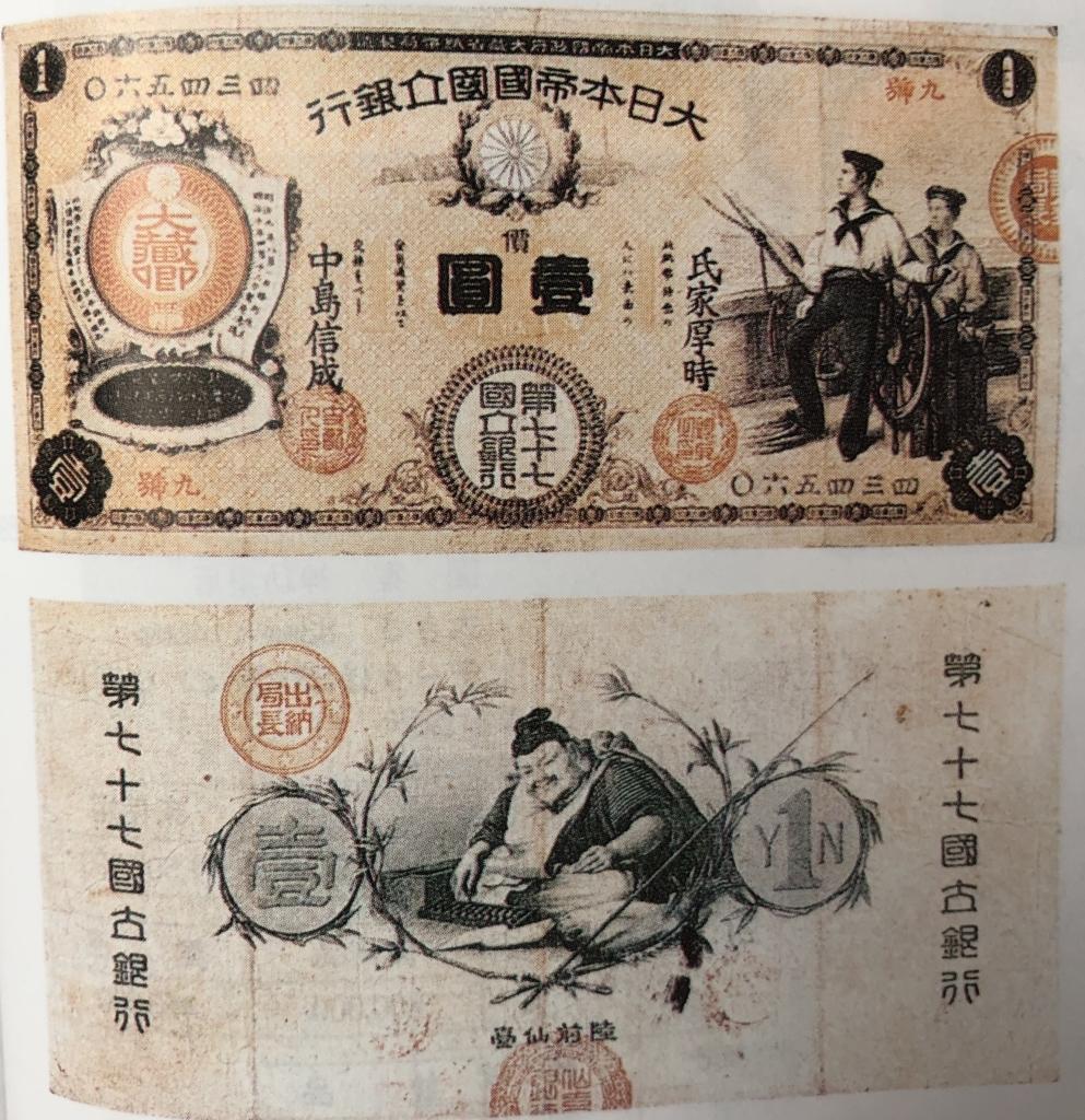 新国立銀行券1円