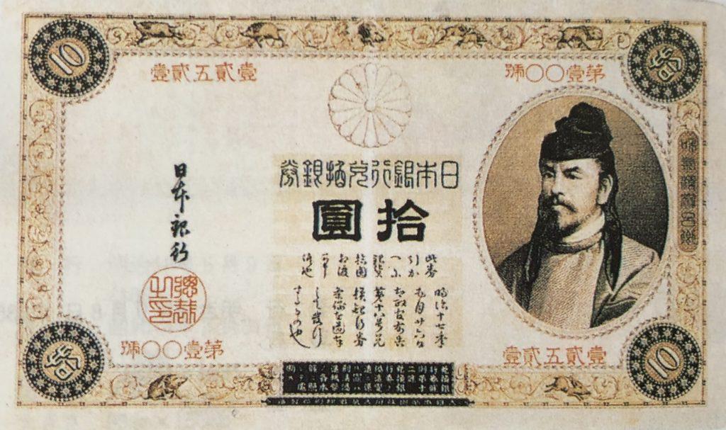 改造兌換銀行券10円