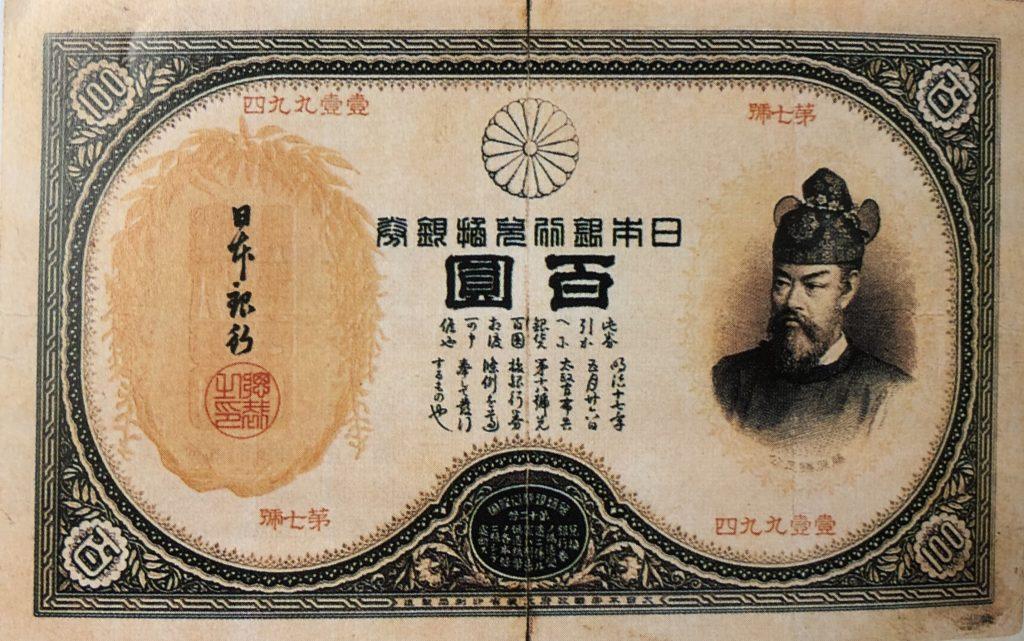 改造兌換銀行券100円