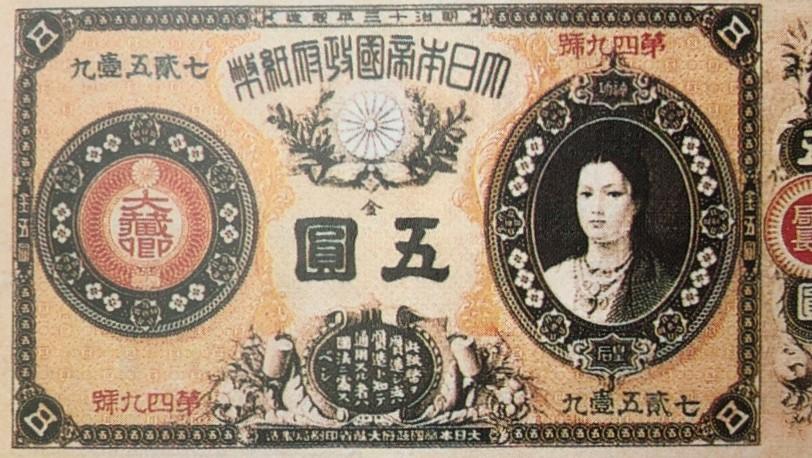 改造紙幣5円表-キレイにカット版