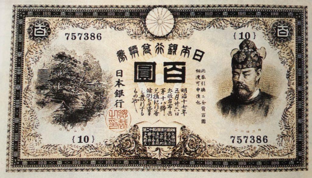 甲号兌換銀行券100円