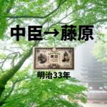 甲号兌換銀行券100円サムネ