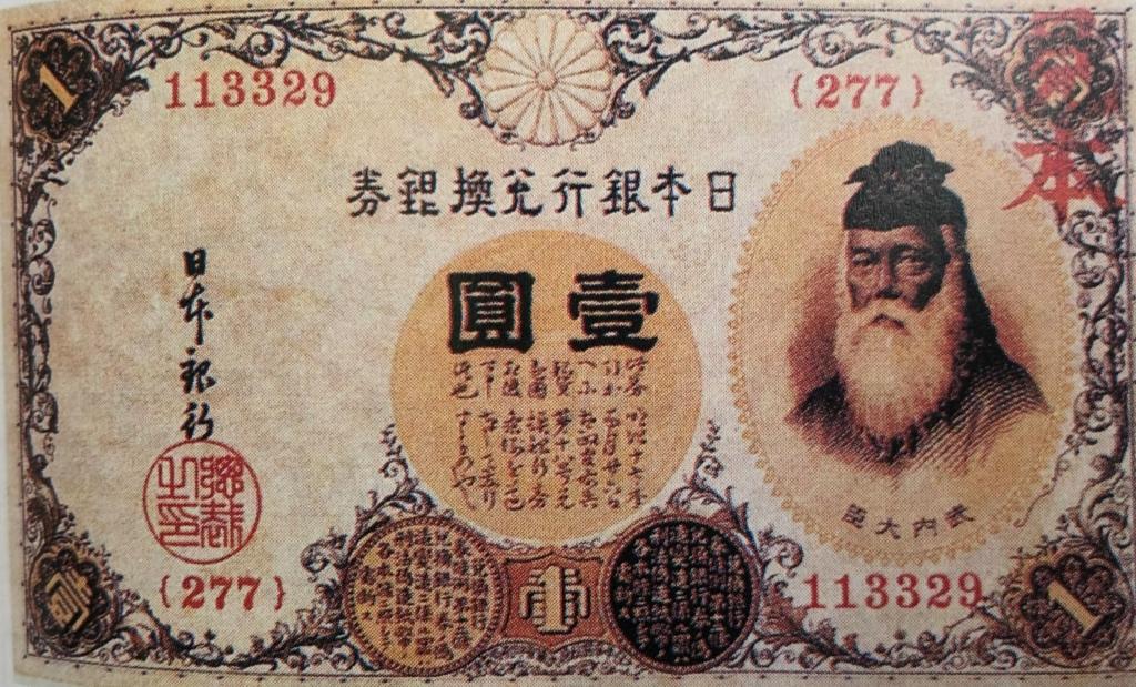 大正兌換銀行券1円 表