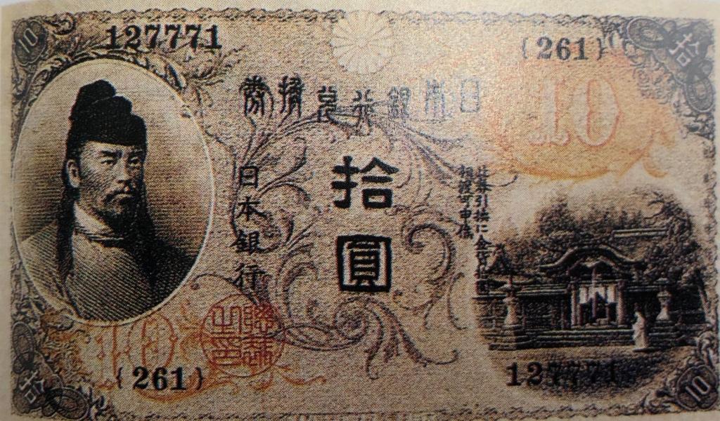 大正兌換銀行券10円 表