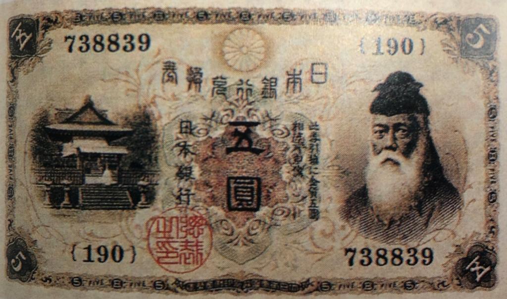大正兌換銀行券5円 表