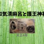 和気清麻呂札と竹