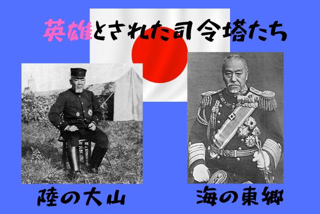 日本の司令塔
