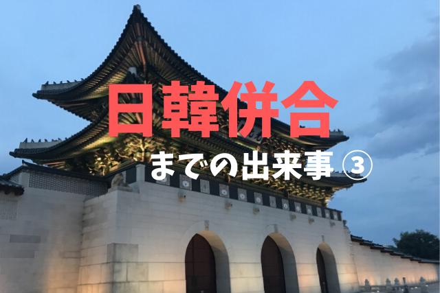 日韓併合3