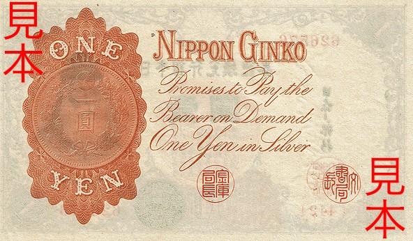 大正兌換銀行券1円裏