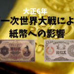 大正兌換銀行券20円サムネ