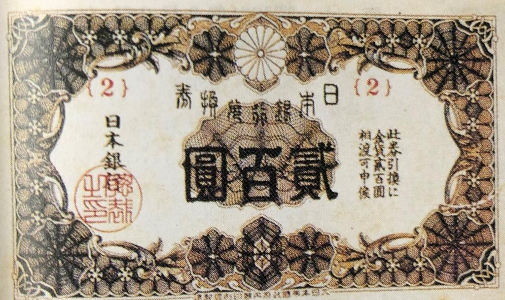 日本銀行兌換券200円