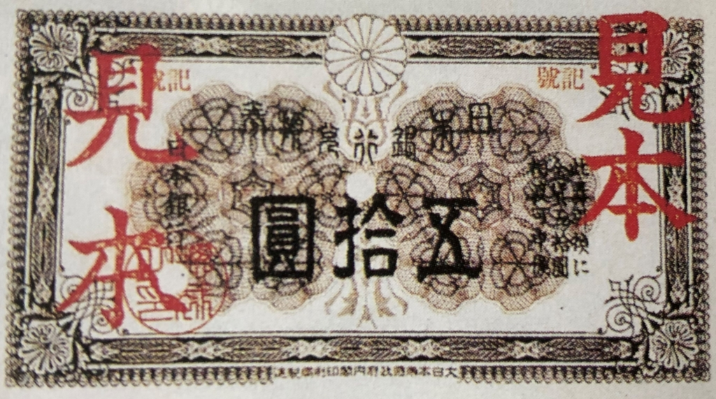 日本銀行兌換券50円