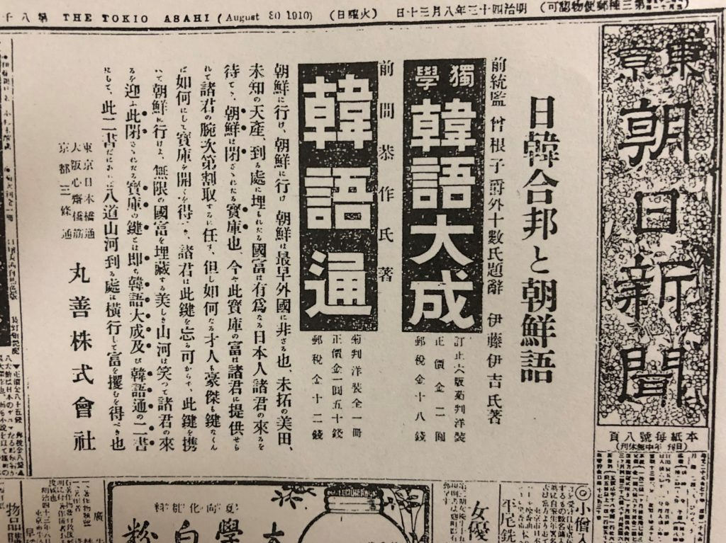 朝日新聞 韓国併合