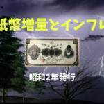 紙幣増量とインフレ