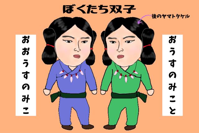 双子の兄とヤマトタケル