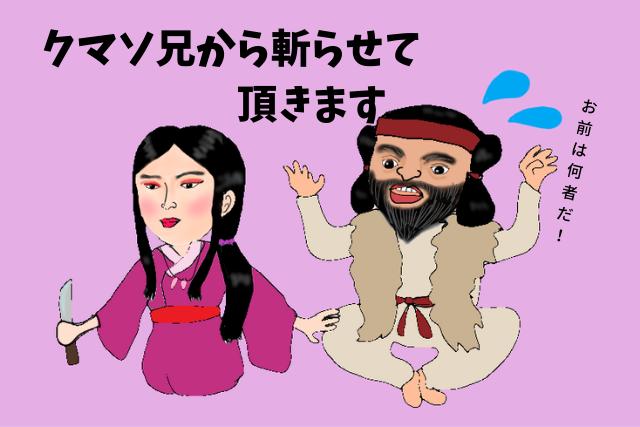 女装したヤマトタケルと熊襲建