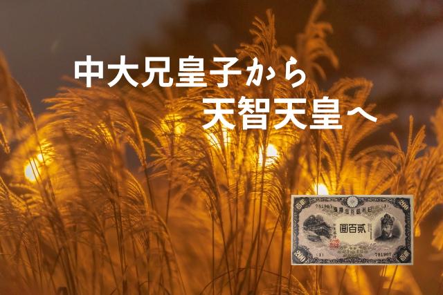 改正兌換券200円のサムネ