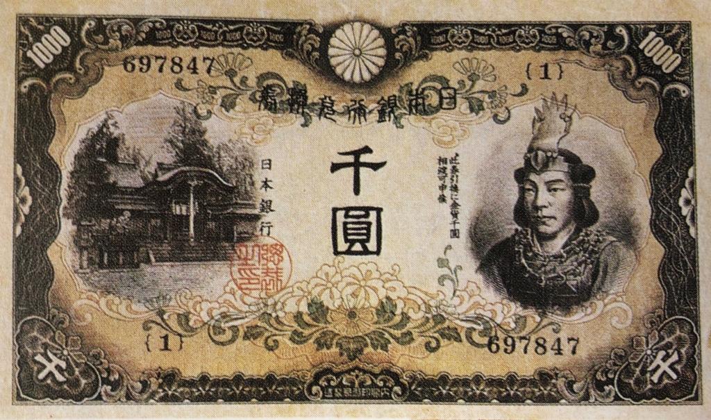 兌換券1000円甲号表
