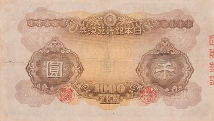 兌換券甲号1000円裏