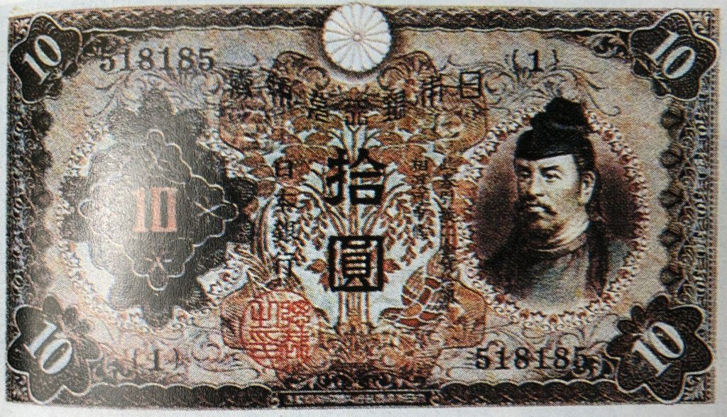 兌換券10円表