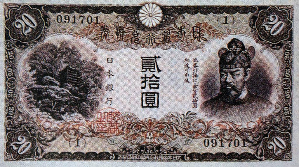 兌換券20円表