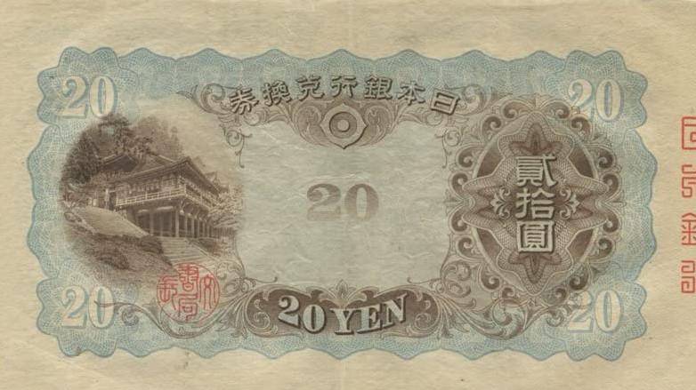 兌換券20円裏