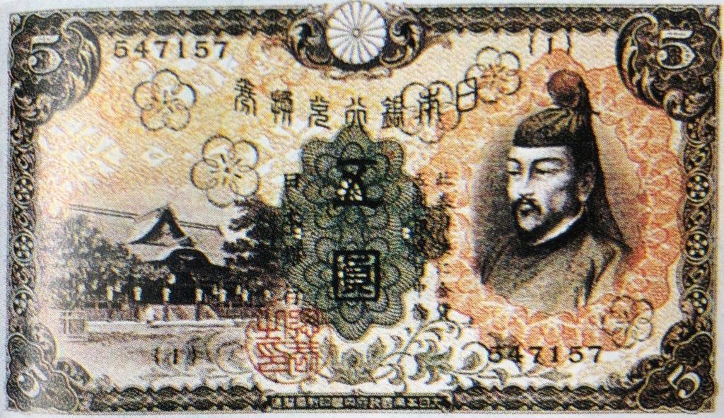兌換券5円表