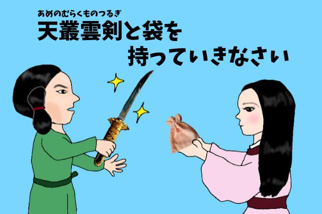 叔母の倭姫命とヤマトタケル