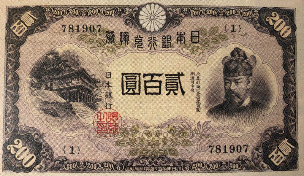改正兌換券200円表